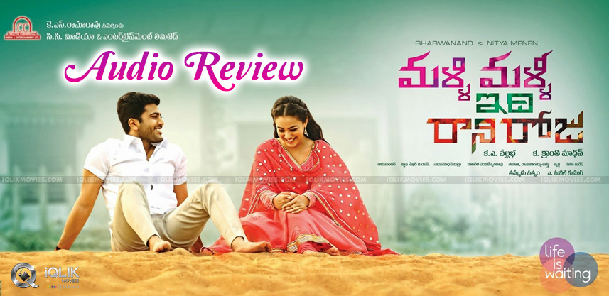 malli-malli-idhi-raani-roju-audio-review