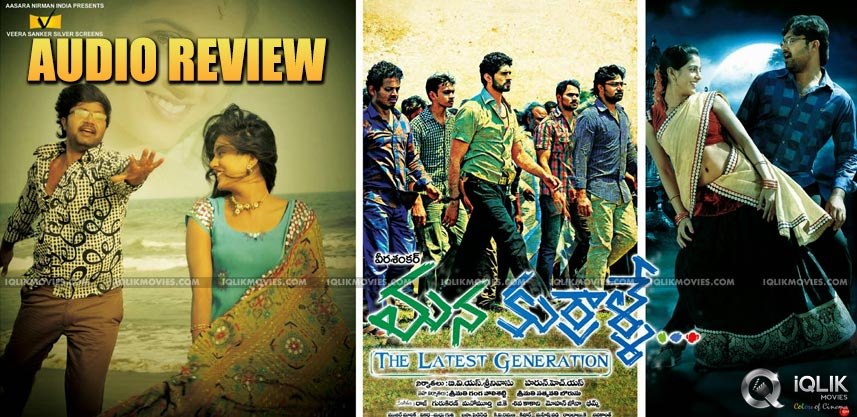 arvind-krishna-mana-kurralle-audio-review