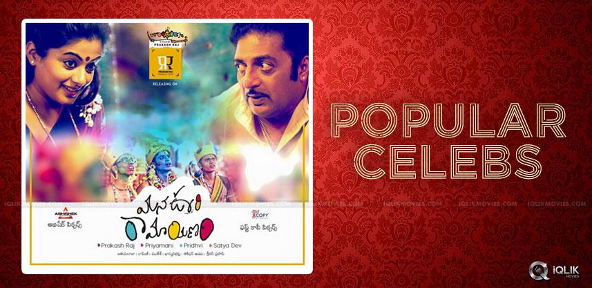 prakashraj-at-mana-oori-ramayanamaudio-launch