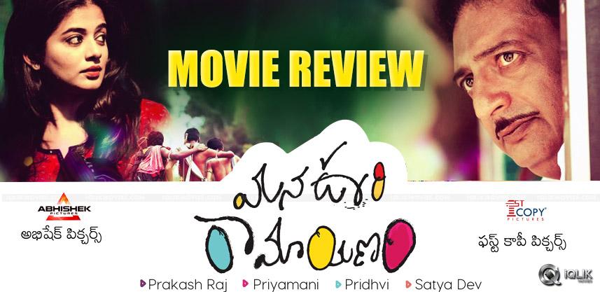 prakashraj-manaooriramayanam-movie-review