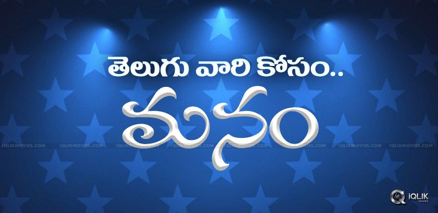 discussion-on-telugu-app-called-manam