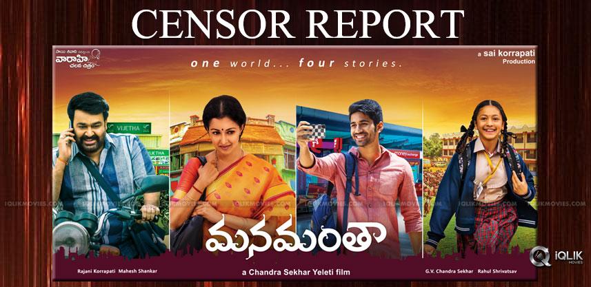 mohanlal-manamantha-movie-censor-report