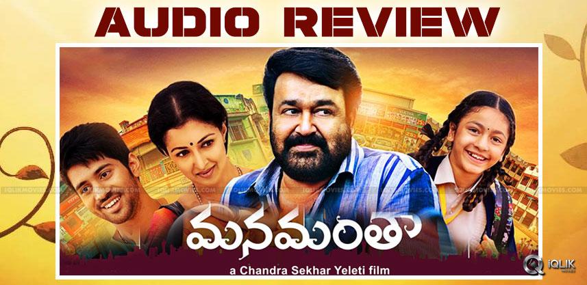 manamantha-audio-review
