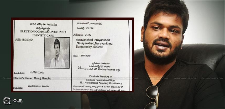 manoj-clarification-fake-voter-card