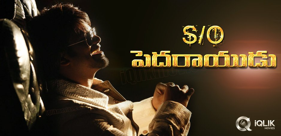 Manchu-Manoj-as-S-o-Pedarayudu
