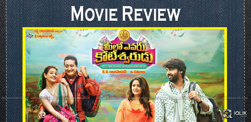 meeloevarukoteeswarudu-movie-review-rating
