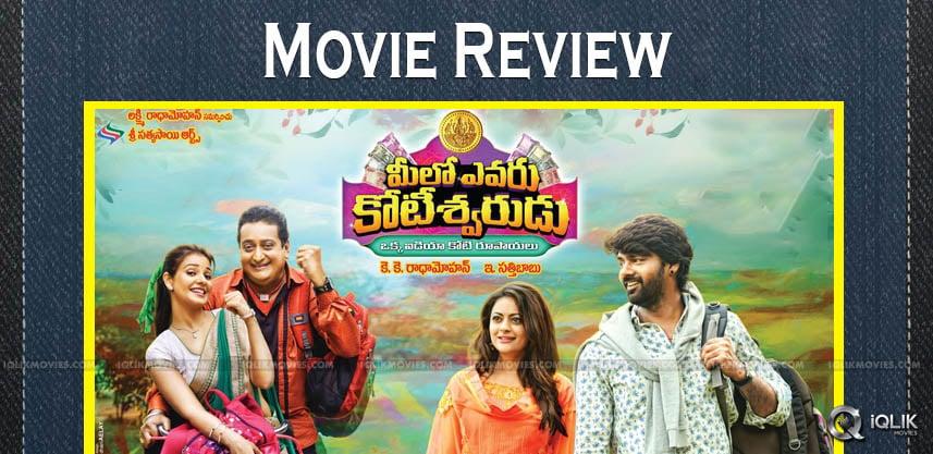meeloevarukoteeswarudu-movie-review-rating