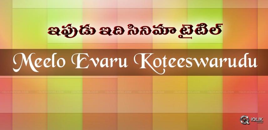 naveenchandra-film-title-as-meeloevarukoteeswarudu