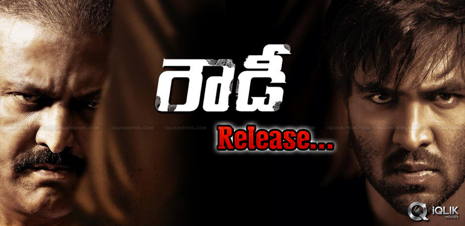 mohan-babu-rowdy-movie-releasing-with-legend