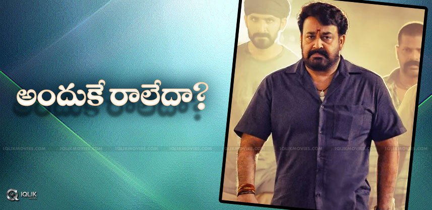 reason-behid-mohanlal-missing-janatha-garage-audio
