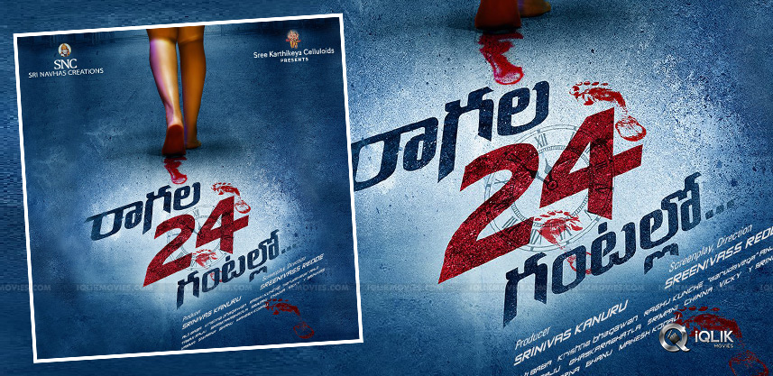 raagala-24-gantallo-first-look