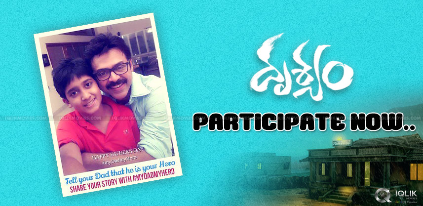 telugu-drushyam-fathers-day-special-contest