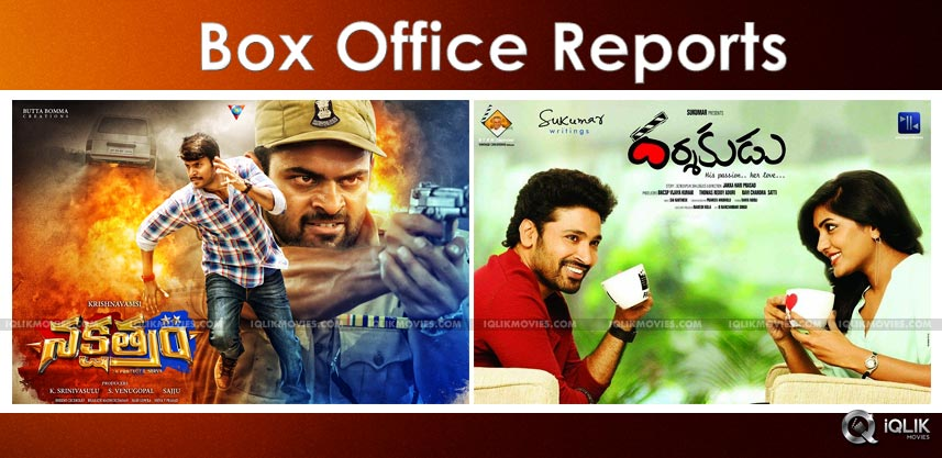 nakshatram-darshakudu-box-office-collections