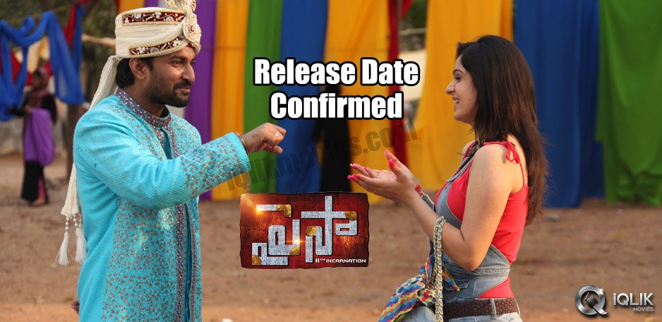 Nani039-s-Paisa-release-date