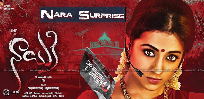 nara-rohit-cameo-in-trisha-nayaki-film