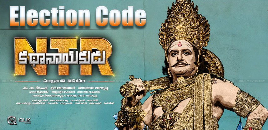 ntr-biopic-release-in-trouble-with-election-code