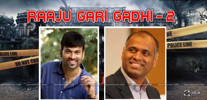 ohmkar-joins-with-pvp-for-raju-gari-gadhi2-details