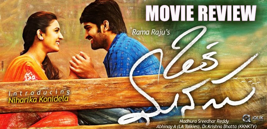 niharika-konidela-oka-manasu-movie-review