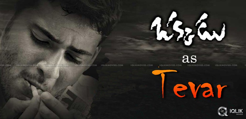 Okkadu-Hindi-remake-titled-Tevar
