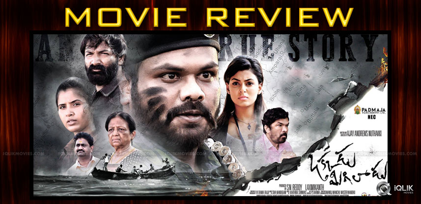 Okkadu Migiladu Review & Ratings