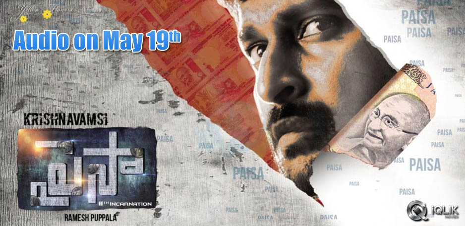 Paisa-audio-on-19th