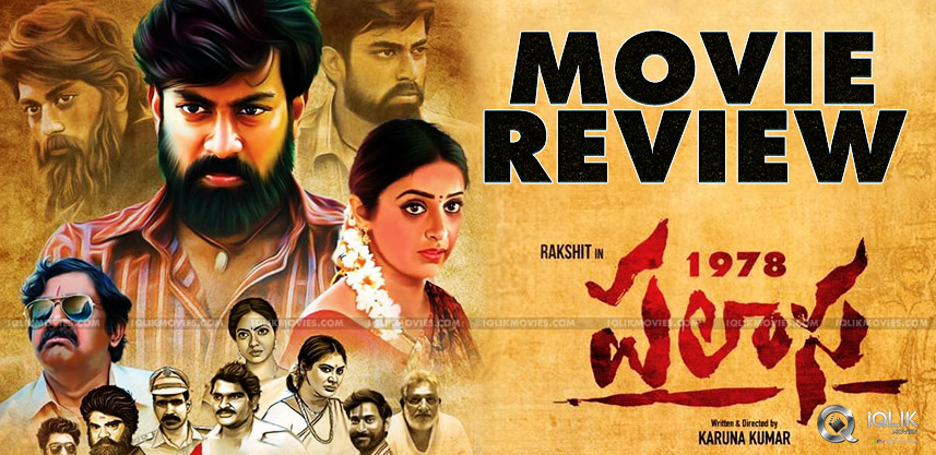 Palasa 1978 Movie Review And Rating!