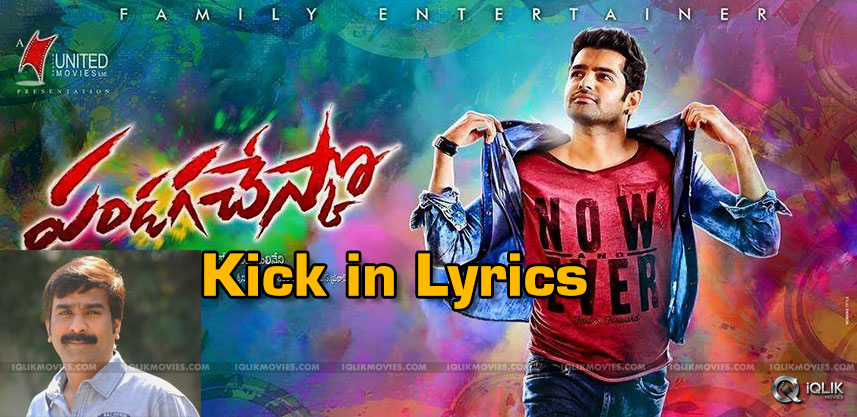 pandaga-chesko-movie-songs-release-details