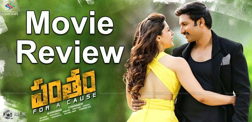 Pantham Movie Review & Ratings