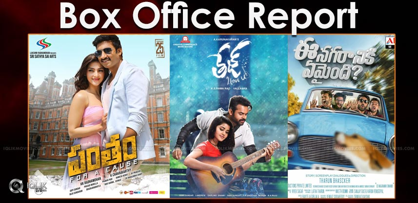 pantham-tej-i-love-you-movies-collections