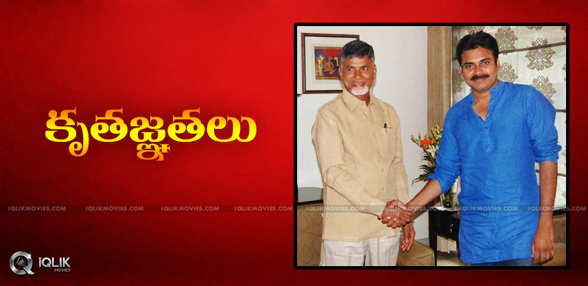 pawankalyan-said-thanks-to-chandrababunaidu