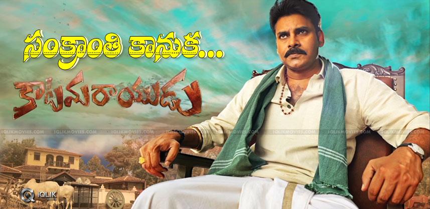 pawankalyan-katamarayudu-teaser-release-on