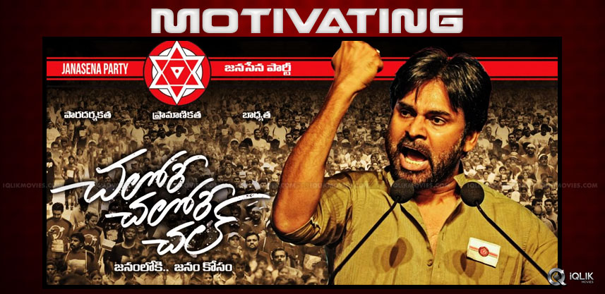 pawan-kalyan-motivating-janasena-