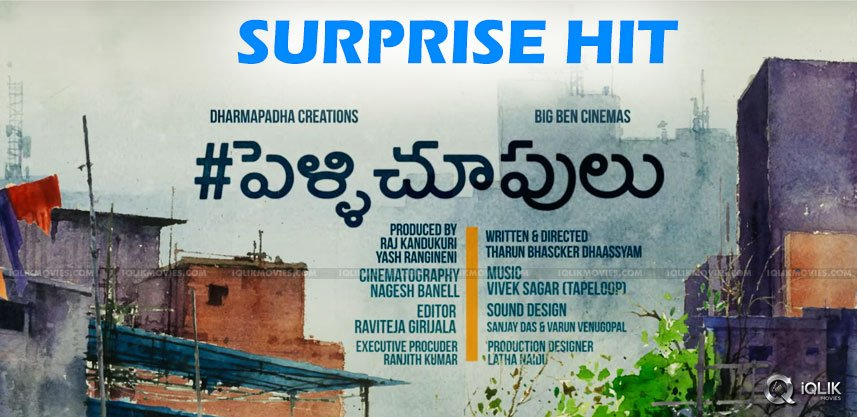 vijay-devarakonda-pelli-choopulu-movie