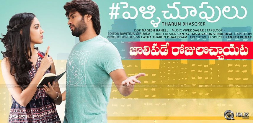 lyricist-sirasri-about-pelli-choopulu-talk-in-publ