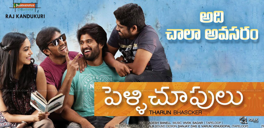 discussion-on-pelli-choopulu-publicity-details