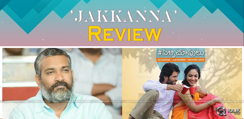 rajamouli-response-on-pelli-choopulu-movie