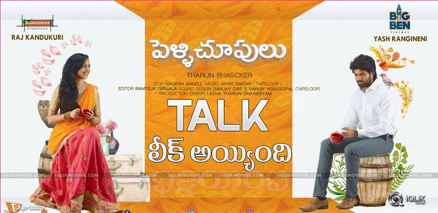 inside-talk-about-pellichoopulu-film