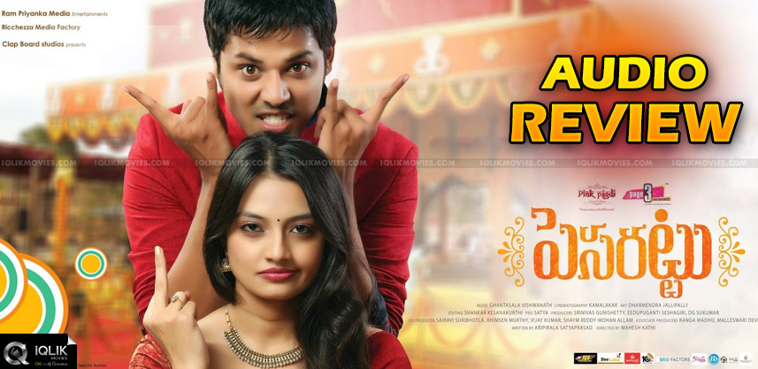 pesarattu-audio-review-mahesh-kathi