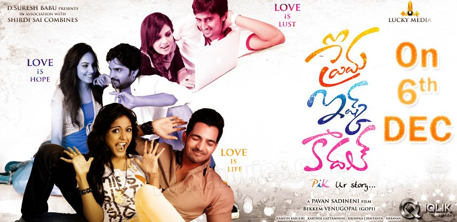 Prema-Ishq-Kaadhal-to-release-on-Dec-6th