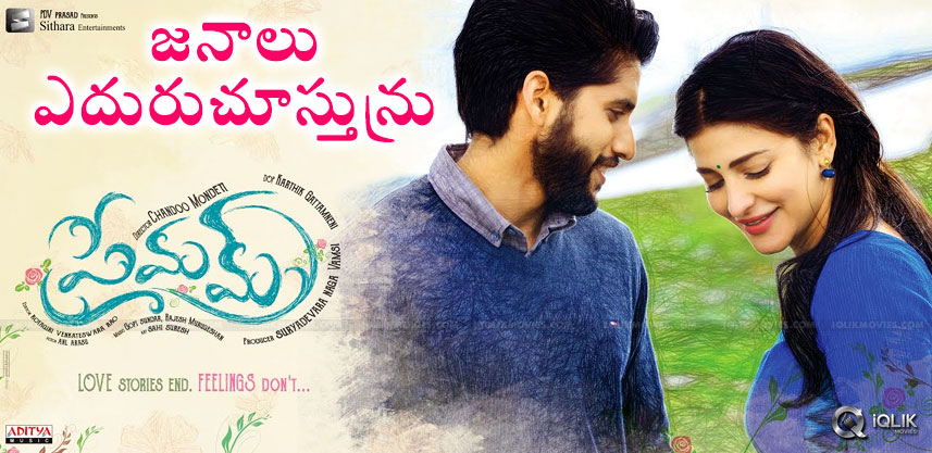 expectations-on-nagachaitanya-premam-film