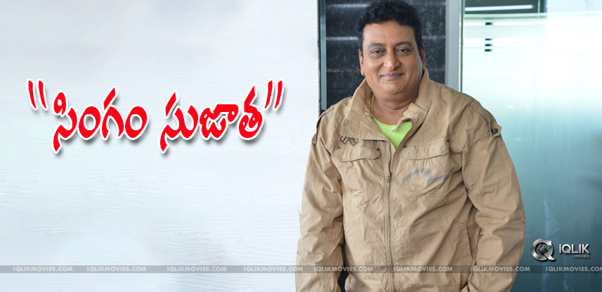 comedian-pruthvi-as-singhamsujatha-in-winner
