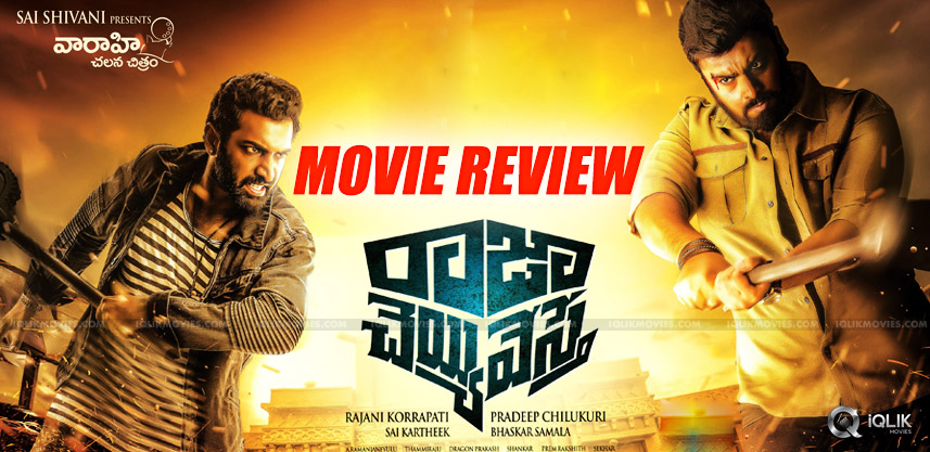 nara-rohit-raja-cheyyi-vesthe-movie-review