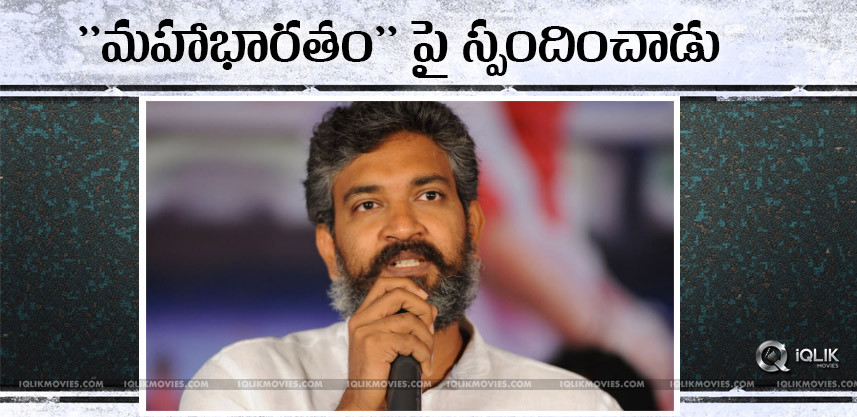 rajamouli-talks-about-mahabharat-movie