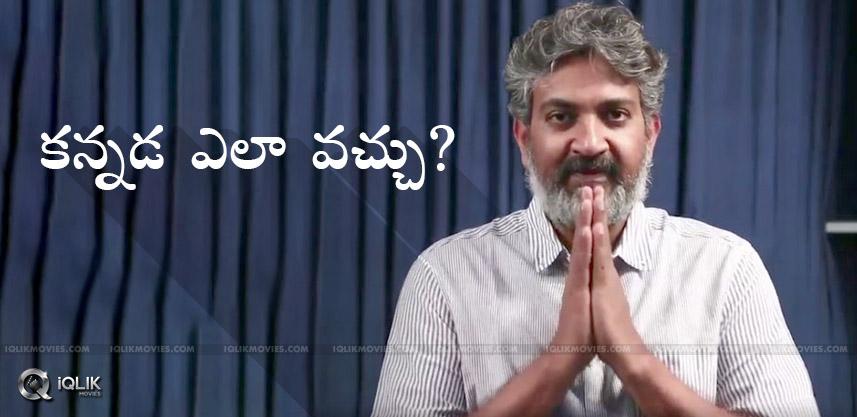 Reason-Behind-rajamouli-kannada-fluency