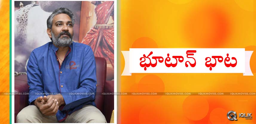 rajamouli-bhutan-holiday-in-discussion