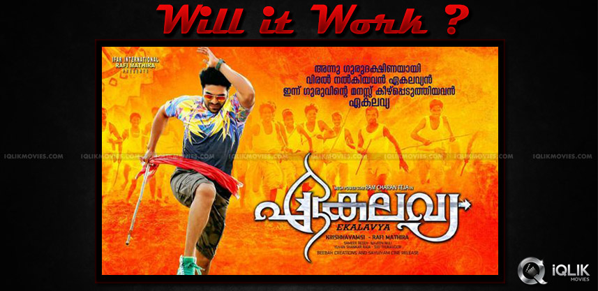 ram-charan-with-uday-kiran-title