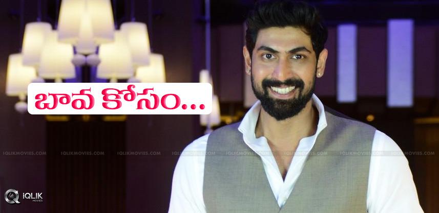 rana-to-turn-producer-for-nagachaitanya