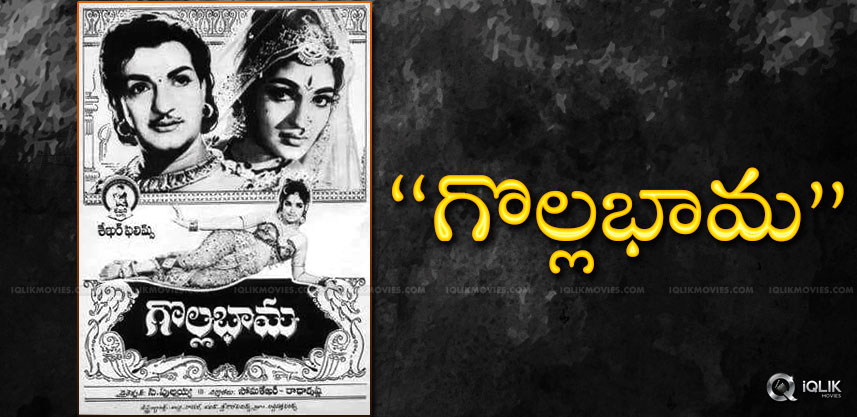 ntr-old-movie-titled-gollabhama-details-