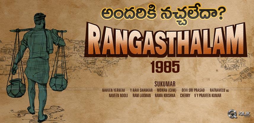 ram-charan-rangasthalam-1985-title-public-talk