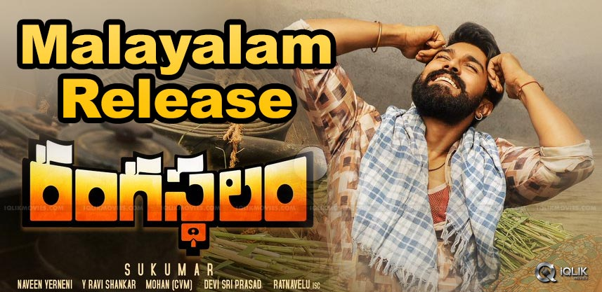 rangasthalam-will-have-malayalalam-release